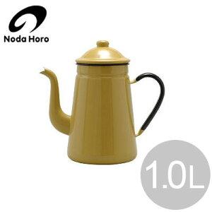 キリンコーヒーポット11cm 1.0L [キャメル]