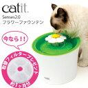【送料無料・あす楽対応】Cat it キャットイット senses2.0 フラワーファウンテン 猫用循環式水飲み器 / Catit ウォーターファウンテン 循環...