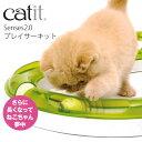 【送料無料・あす楽対応】Cat it キャットイット senses2.0 プレイサーキット フラットトラック / Catit ボール 猫用おもちゃ 猫用品 猫用...
