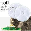 【メール便なら送料無料】Cat it キャットイット senses2.0 軟水化フィルター(フラワーファウンテン専用取り替えフィルター) 猫用循環式水飲み器 /...