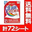 【送料無料】DYLON ダイロン カラーキャッチャー 72シート(24シート入り×3箱)洗濯物の色移り防止に