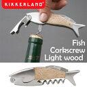 �ڥ���ؤʤ�����̵����Kikkerland ���å������� �ե��å��女�륯������塼 �饤�ȥ��å� Fish Corkscrew �磻���ץʡ� �ܥȥ륪���ץʡ� ����ꥨ��...
