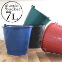【あす楽対応】プラスチックバケツ M 7L 選べる4色 / バケツ おしゃれ 掃除道具 収納 洗車 ガーデニング