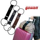 【メール便なら送料無料】ゴーウェル バッグとめるベルト 選べる3色 / gowell キャリーバッグ用ベルト 旅行 トラベルグッズ バックとめるベルト