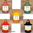 【あす楽対応】SPICE スパイス SMILE スマイル LEDランタン 選べる5色 / LEDライト