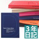 【メール便なら送料無料】3年日記 日記帳 B6サイズ 選べる6色 / 3年連用日記帳 ダイアリー 育