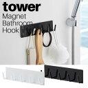 マグネットバスルームフック タワー 選べる2色 ホワイト ブラック / バスルーム 収納 バスフック おしゃれ 北欧 YAMAZAKI 山崎実業 MM1