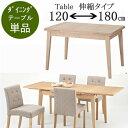 120→180cmへ♪ 伸縮 ダイニングテーブル 単品 【送料無料】 木製 エクステンション 伸縮式 伸長式 激安 おすすめ 伸縮ダイニングテーブル