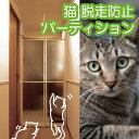 猫も苦戦 高さ167cm♪ 猫 脱走防止 パーテーション 【