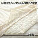 夏のベッドも綿100%で快適に♪ ベッドパッド ボックスシーツ ダブル 3点セット 【送料無料】 綿 夏 日本製 洗える マットレスカバー 夏用 寝具セット ウォシャブル コットン100% 綿100% 天然素材 ベッドパット シーツ 安い 激安