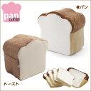座布団 クッション 子供用 食パン 4枚セット おもしろクッション おもしろグッズ おもしろ雑貨 誕