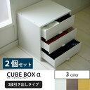 【お得な2個セット】 キューブボックスα 3段引き出しタイプ 【7000円以上で送料無料】