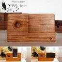 iPhone用 木製 スピーカー OWL FREE〔アウル〕【送料無料】 スタンド アウトドア スマホ スマートフォン アイフォン iphone 木製スピーカー 置くだけ スタンド 木製 スピーカー 置くだけ