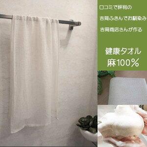 吉岡商店健康タオル