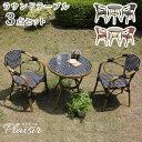 外国のオープンカフェ風 ガーデンテーブルセット 3点セット 丸テーブル 【送料無料】 ラタン調 ガーデンファニチャー アルミ ガーデン家具 庭 屋外用テーブルセット 2人用 2人掛け 格安 安い 高級 ラタン おしゃれ アルミ ガラス 椅子 2脚