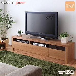 安心の日本製・完成品 天然木製 テレビボード 150 【