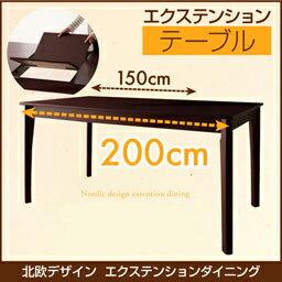 北欧デザインエクステンションダイニングテーブル(W120-150)伸縮式120cm150cm