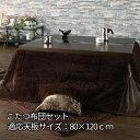 ウサギのような肌触り♪ ラビットファータッチ 省スペースこたつ布団 掛布団&敷布団セット 長方形 4尺 80×120 天板対応 【送料無料】 こたつ布団セット 2点セット おしゃれ かわいい 安い 激安 毛布 セール 120 格安 人気
