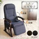 高齢者に優しい軽さ♪ ラタン製 高座椅子 リクライニング 【送料無料】 おしゃれ フッ