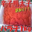 ショッピングkg ◆本気価格◆大人気◆訳あり◆辛子明太バラ子1kg福岡工場加工【P08Apr16】
