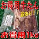 ◆訳あり◆お得用牛タン塩味(1kg)!!【05P24Oct15】