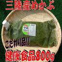 ◆業務用◆三陸産◆こだわりの小粒めかぶ800g【05P05Nov16】