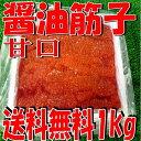◆訳あり◆送料無料◆醤油漬けすじこ(紅子)1kg【05P28Sep16】【05P01Oct16】
