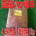 ◆函館仕込◆田舎のいか塩辛業務用(1kg)【05P03Dec16】