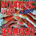 ◆送料無料◆訳あり◆ボイルズワイガニ(5kg)業務用【05P03Dec16】