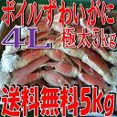 ◆送料無料◆4L特大ボイルズワイガニなんと(5kg)業務用【05P03Dec16】