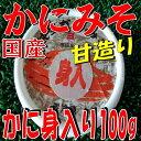 ◆かにみそ◆(かにの身入り100g)【05P05Nov16】
