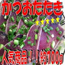 ◆鮮度バツグン◆かつおのたたき約700g【05P28Sep16】【05P01Oct16】