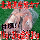 ◆訳あり◆天然北海道産◆甘塩鮭カマ肉1kg+なんとおまけで2kg合計3kg【05P28Sep16】【05P01Oct16】