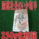 ◆北海道加工◆社長のいか塩辛化粧箱(250g)【05P03Dec16】