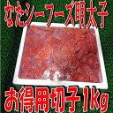 ◆シーフーズなた◆有色明太子切子1kg【05P28Sep16】【05P01Oct16】