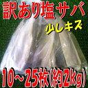 ◆訳あり◆国産塩サバ山盛り約2kg入【05P28Sep16】【05P01Oct16】
