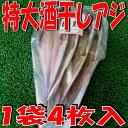 ◆特大アジ開き一夜干4尾入◆袋売り【05P28Sep16】【05P01Oct16】