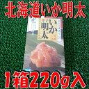 北海道加工◆いか明太◆化粧箱(220g)【05P03Dec16】