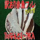 ◆訳あり◆冷凍赤魚フィレ(約1kg)【05P28Sep16】【05P01Oct16】