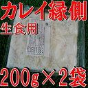 ◆訳あり◆刺身用◆カレイエンガワ切落し200g×2袋【05P28Sep16】【05P01Oct16】