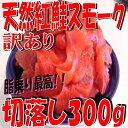 ◆天然◆紅鮭◆訳あり◆スモーク生食用300g【05P03Dec16】