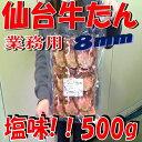 ◆仙台牛タン◆厚切り3倍(8mm)の厚さ◆塩味◆500g【05P28Sep16】【05P01Oct16】