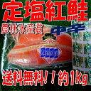 ◆送料無料◆農林水産大臣賞受賞◆中辛◆紅鮭フィレ約1kg【05P03Dec16】