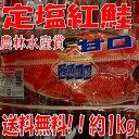 ◆送料無料◆農林水産大臣賞受賞◆甘塩◆紅鮭フィレ約1kg【05P03Dec16】