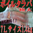 ◆送料無料◆超特大7Lボイルタラバ足約1,4kg【05P03Dec16】
