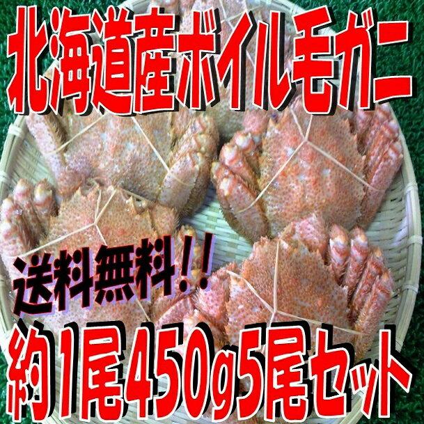 ◆送料無料◆北海道極上ボイル毛がに約450g×5尾セット身入り最高【05P28Sep16】【05P01Oct16】