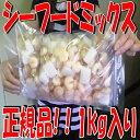 ◆シーフードミックス◆業務用1kg入【05P03Dec16】