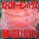 ◆大人気◆甘塩大トロサーモンハラス1000g入【05P03Dec16】