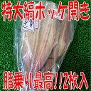 ◆特大縞ホッケ◆2尾袋入◆脂のり最高【05P03Dec16】