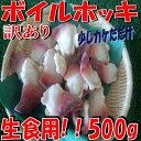 ◆訳あり◆ボイルホッキ貝生食用約500g【05P28Sep16】【05P01Oct16】